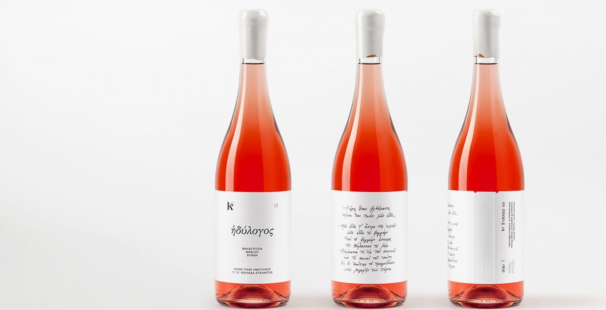 Hedylogos Wine design identity graphic blog project mindsparkle mag beautiful portfolio